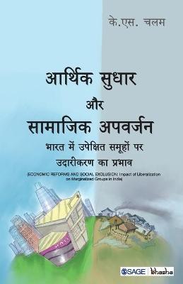 Arthik Sudhar aur Samajik Apvarjan: Bhaarat Mein Upekshit Samuhon Par Udareekaran Ka Prabhav by K S Chalam