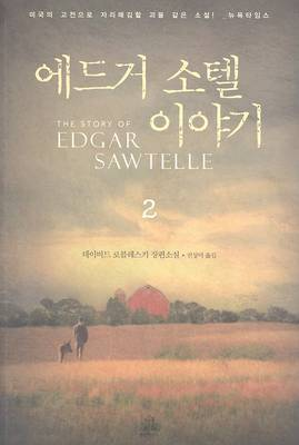 Story Of Edgar Sawtelle, Volume 2 by David Wroblewski
