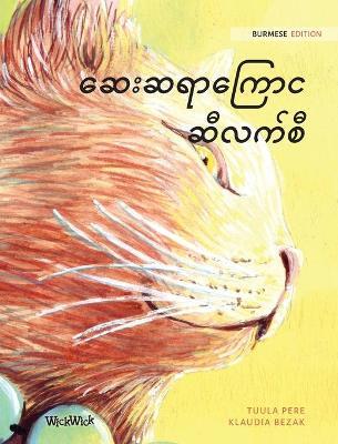The Healer Cat (Burmese): Burmese Edition of The Healer Cat by Tuula Pere