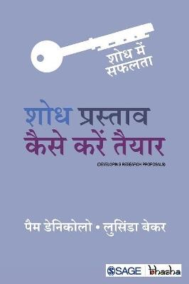 Shodh Prastav Kaise Karen Taiyar by Pam Denicolo