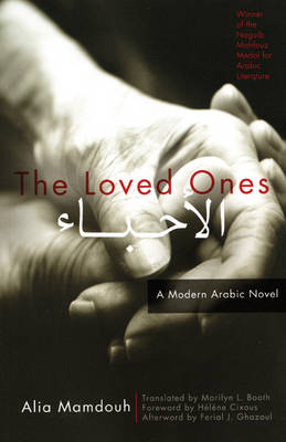 The Loved Ones by Alia Mamdouh