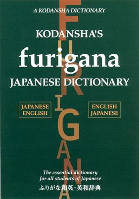 Kodansha's Furigana Japanese Dictionary by Masatoshi Yoshida