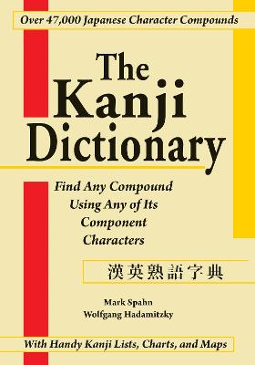 Kanji Dictionary by Mark Spahn