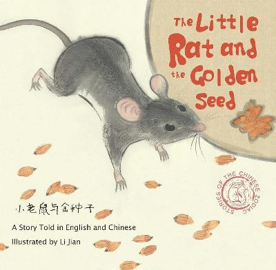 The Little Rat and the Golden Seed: A Story Told in English and Chinese: Stories of the Chinese Zodiac by Li Jian