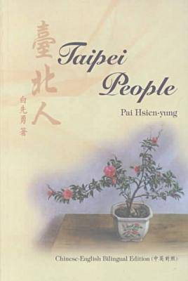 Taipei People by Hsien-yung Pai