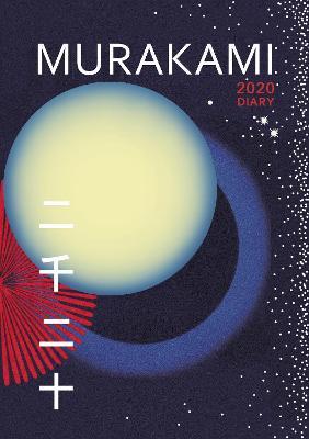 Murakami 2020 Diary by Haruki Murakami