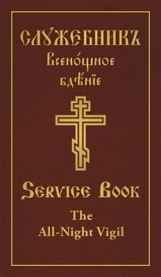 Clergy Service Book: The All-Night Vigil - Slavonic-English Parallel Text by Holy Trinity Monastery