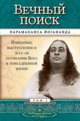 Man's Eternal Quest (Russian) by Paramahansa Yogananda