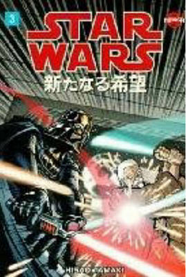 Star Wars: A New Hope: v. 3 by George Lucas