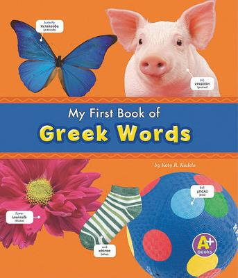 My First Book of Greek Words by Katy R. Kudela