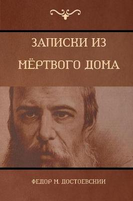 (The House of the Dead) by Fyodor Dostoyevsky