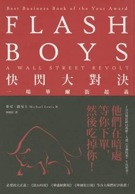 Flash Boys by Michael Lewis