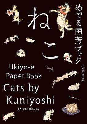 Cats by Kuniyoshi by PIE Books