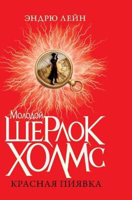 Young Sherlock Holmes. Red Leech by Andrew Lane