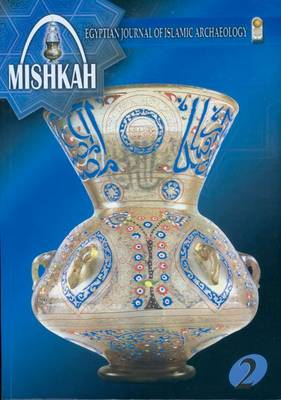Mishkah  v. 2 by The Supreme Council of Antiquities