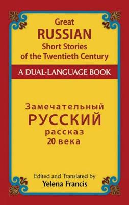 Great Russian Short Stories of the Twentieth Century by Francis