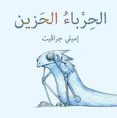 Blue Chameleon - Al Herba Al Hazeen by Emily Gravett