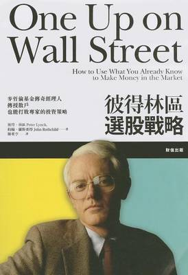 One Up on Wall Street by Dr Peter Lynch