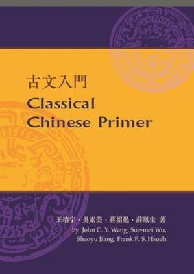 Classical Chinese Primer book