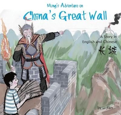 Ming's Adventure on China's Great Wall by Li Jian