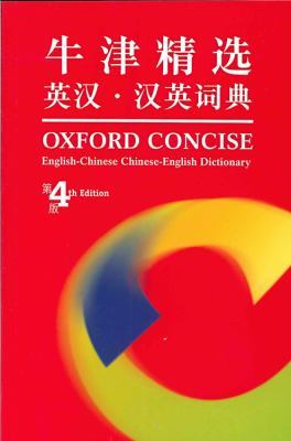 Concise English-Chinese Chinese-English Dictionary by Oxford Dictionaries