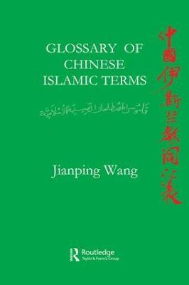 Glossary of Chinese Islamic Terms by Jiangping Wang