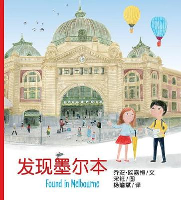 Found in Melbourne (Simplified Chinese Edition) by Joanne O'Callaghan