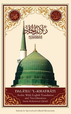Dala'il Al-Khayrat by Imam  Muhammad ibn Sulayman al-Jazuli