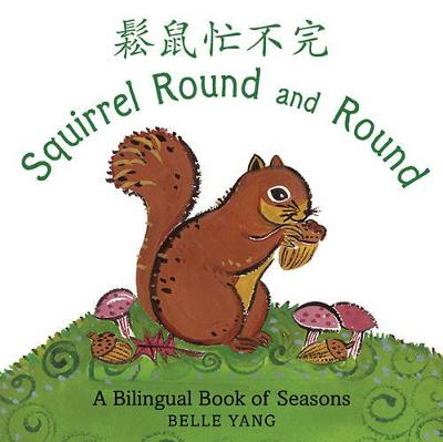 Squirrel Round and Round: A Bilingual Book of Seasons Board Book by Yang Belle