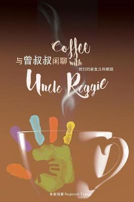 Coffee with Uncle Reggie 与曾��闲� by Reginald Tsang