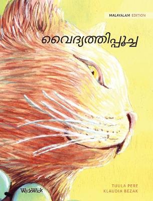 വൈദ�യത�തിപ�പൂച�ച: Malayalam Edition of The Healer Cat by Tuula Pere