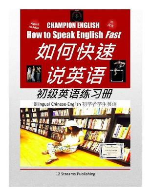Champion English: How to Speak English Fast, Beginner English: English/Chinese by Kwangjun Choi