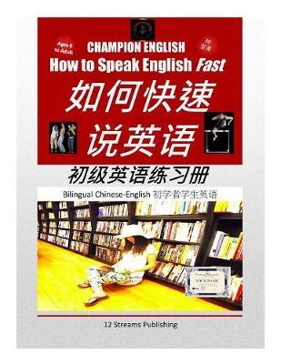 Champion English: How to Speak English Fast, Beginner English: English/Chinese by Kwangjun Choi