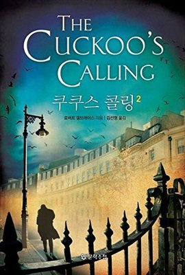 The Cuckoo's Calling, Vol. 2 by Robert Galbraith